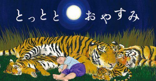 [TOP] Câu chúc ngủ ngon tiếng Nhật mang thông điệp tình yêu