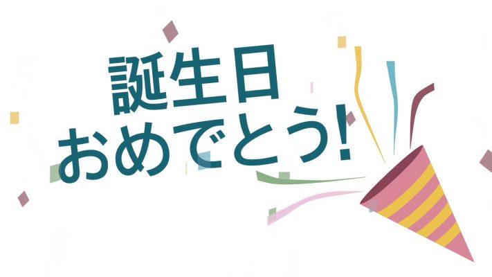 Cập Nhật Lời Chúc Mừng Sinh Nhật Tiếng Nhật Dễ Thương Nhất