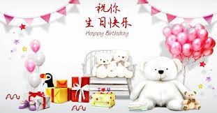 Liệt Kê Những Câu Chúc Mừng Sinh Nhật Tiếng Trung Độc Đáo Nhất